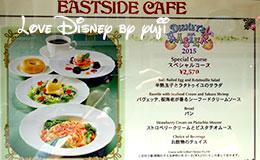 ディズニー・イースター2015のスペシャルコース!イーストサイド・カフェ
