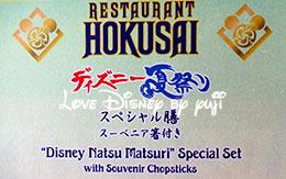 スペシャル膳、スーベニア箸付き!ディズニー夏祭り2015