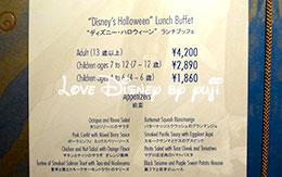 ディズニー・ハロウィーン2015「ランチブッフェ」 in オチェーアノ