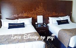 アナハイム・ディズニーランドホテルの客室内紹介!2015年9月現在