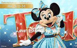 2016年5月1日からのTODAY紹介! in TDL&TDS