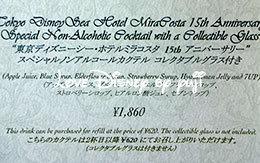 15thアニバーサリー「スペシャルノンアルコールカクテルコレクタブルグラス付き」