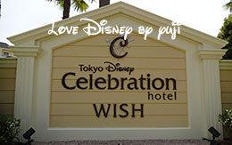 東京ディズニーセレブレーションホテル:WISHへの行き方等紹介!