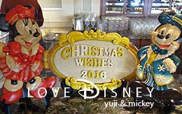 クリスマス・ウィッシュのランチコース! in ベッラヴィスタ・ラウンジ