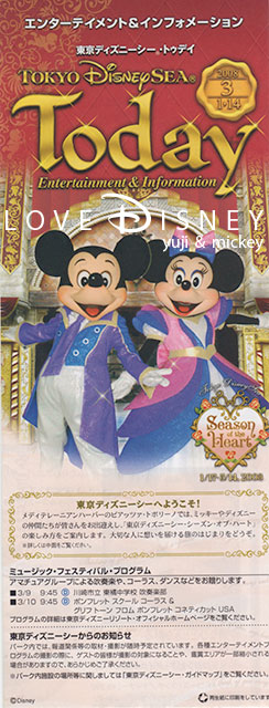 Season of the Heart」画像16枚紹介! in TDS | Love Disney