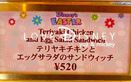 スウィートハート・カフェ「スペシャルサンド」紹介!ディズニー・イースター2017