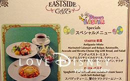 イーストサイド・カフェのスペシャルコース!ディズニー・イースター2017