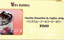 暖かい日にオススメのドリンク「D's Delights〜バニラスムージー&コーヒーゼリー〜」