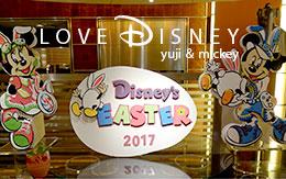 「ディズニー・イースター2017のエンパイアランチ後期」デザート全種類紹介!
