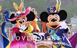 ファッショナブル・イースター2017「ミッキーとミニーのペア画像」10枚紹介!