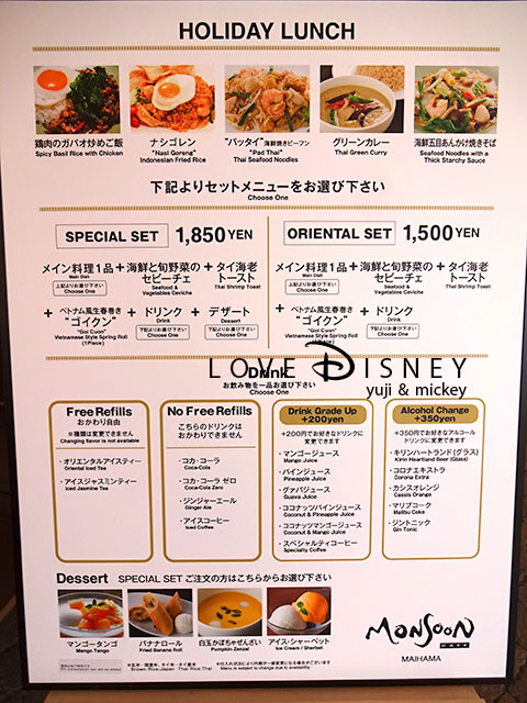 Monsoon CafeのHoliday Lunch Setメニュー