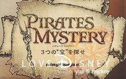 TDL「パイレーツ・オブ・カリビアン/最後の海賊」イベント紹介!