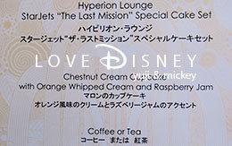 スタージェット「ザ・ラストミッション」スペシャルケーキセット