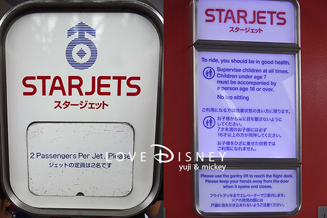 「STARJETS(スタージェット)」看板
