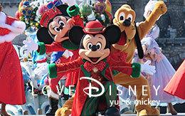 「ミッキーとミニーとプルートの3ショット」10枚紹介!パーフェクト・クリスマス2017