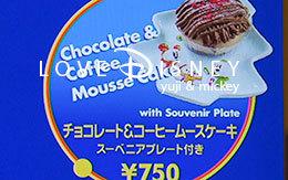 ディズニー・クリスマス2017グルメ「チョコレート&コーヒームースケーキ、スーベニアプレート付き」紹介!