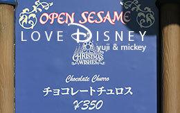 TDL&TDS「ディズニー・クリスマス2017のグルメ」チョコレートチュロス紹介!