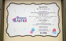 ディズニー・イースター2018グルメ「スペシャルセット」 in カフェ・ポルトフィーノ