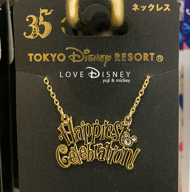 TDR35周年「Happiest Celebration!」グッズ(ネックレス)