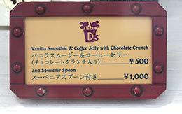 D's Delights バニラスムージー&コーヒーゼリー(チョコレートクランチ入り)紹介!