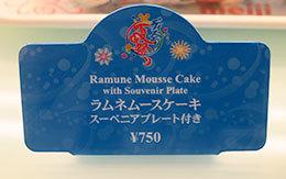 ディズニー夏祭り2018グルメ「ラムネムースケーキ、スーベニアプレート付き」