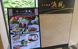 オフィシャルホテル・ランチグルメ「夏の信州 和食バイキング」 in サンルートプラザ東京