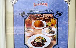 TDLハロウィーン2018グルメ「スペシャルセット」 紹介! in プラザパビリオン・レストラン