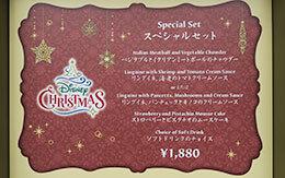 ディズニー・クリスマス2018グルメ「スペシャルセット」 in カフェ・ポルトフィーノ