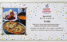 TDR35周年グルメ「スペシャルセット」 in ザンビーニ・ブラザーズ・リストランテ