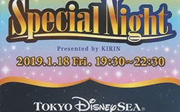 「キリンビバレッジ Viva! Dream Autumnキャンペーン・東京ディズニーシースペシャルナイト」体験レポート