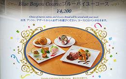 豪華に祝祭を... TDR35周年特別コース料理を堪能 in ブルーバイユーレストラン