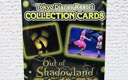「アウト・オブ・シャドウランド」コレクションカード全種類
