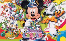 TDL「ディズニー・イースター2019」前期のディズニースナップフォト