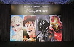 スペシャルパーティー「Disney DELUXE Celebration Night」潜入レポ