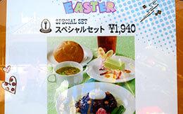 イースター2019限定メニューでお腹いっぱいになれるレストラン、プラザパビリオン