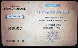 ハンガーステージにキャラクター登場!「ソング・オブ・ミラージュ」体験レポ&グッズ