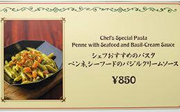 魚介の旨味が感じられるパスタ「シーフードのバジルクリームソース」 in ザンビーニ・ブラザーズ・リストランテ
