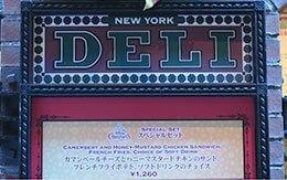 大きな濃厚カマンベールが特徴のクリスマスのチキンサンドが美味 in ニューヨーク・デリ
